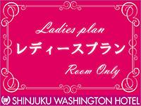 【女性限定!】レディースルームにお得にSTAY〜素泊まり〜