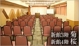 新館3階「菊」、新館4階「桜」