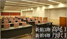 新館3階「高尾1」、新館4階「丹沢1」