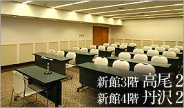 新館3階「高尾2」、新館4階「丹沢2」