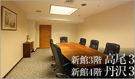 新館3階「高尾3」、新館4階「丹沢3」