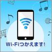 Wi-Fi(無線LAN)対応 高速インターネット回線