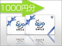 ビジネスチョイス【QUO 1000円分&お部屋代のみ】