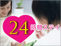 ゆったり!最大24時間ステイ☆13時〜翌日13時☆【朝食ビュッフェつき】