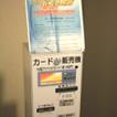 ビデオ・オン・デマンドカード販売機