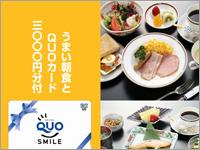 QUOカード≪3,000円分≫&うまい朝食付プラン