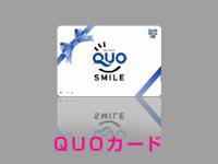 QUOカード付☆1000円付☆宿泊プラン