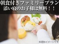 【朝食付きファミリープラン】 =添い寝のお子様は無料=