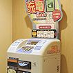 携帯充電器(100円/20分)