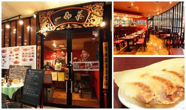 中国家庭料理 一品菜