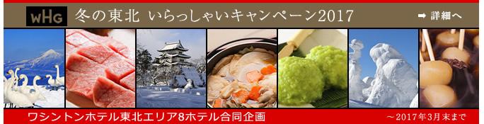 冬の東北へ いらっしゃい!プレゼントキャンペーン。詳細ページへ