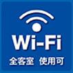 高速インターネット接続無料