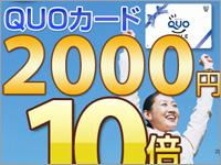 QUOカード¥2000・朝食付 楽天ポイント10倍
