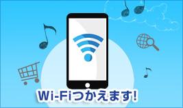 全室Wi-Fi/有線LAN接続が「無料」