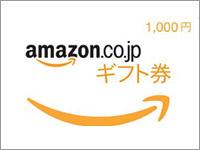 Amazonギフト券★1000円分付き★プラン