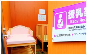 授乳室(2F)・キッズアメニティ
