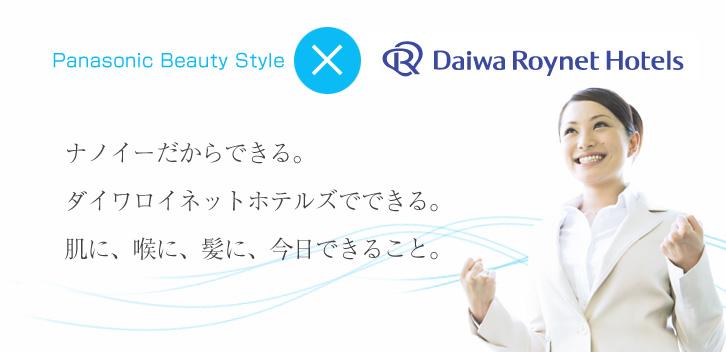 Panasonic Beauty Style×DaiwaroynetHotels
