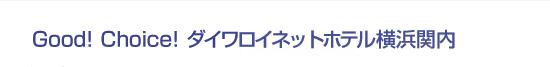 Good! Choice! ダイワロイネットホテル横浜公園