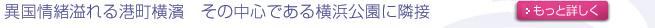 異国情緒溢れる港町横濱 その中心である横浜公園に隣接