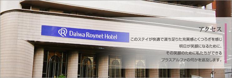 アクセス ホテルへの交通 観光情報