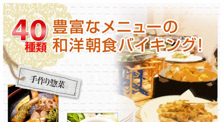 40種類の豊富なメニューの和洋食バイキング AM7:00〜AM10:00