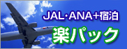 JAL・ANA + 宿泊 楽パック