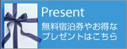 楽天アワード2010金賞受賞記念宿泊券プレゼント