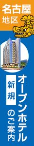 名古屋地区 新規オープンホテルのご案内