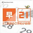 【早得21】21日前までの予約でポイント4倍★朝食付