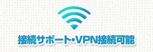 接続サポート・VPN接続可能
