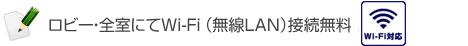 ロビー・全室にてWi-Fi(無線LAN)接続無料