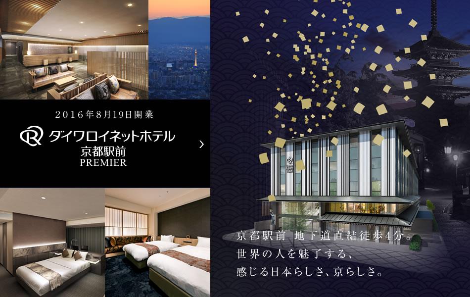 2016年8月19日開業 ダイワロイネットホテル京都駅前