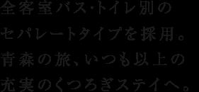 全ての客室が20㎡以上のゆとりをお約束 キャッスルスイートでは、世界遺産の姫路城を一望