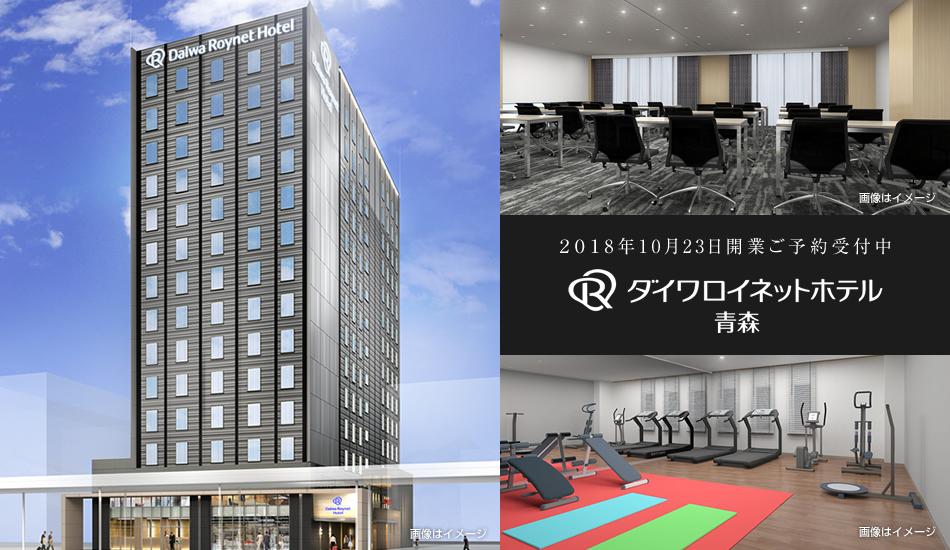2018.10.23OPEN ダイワロイネットホテル青森