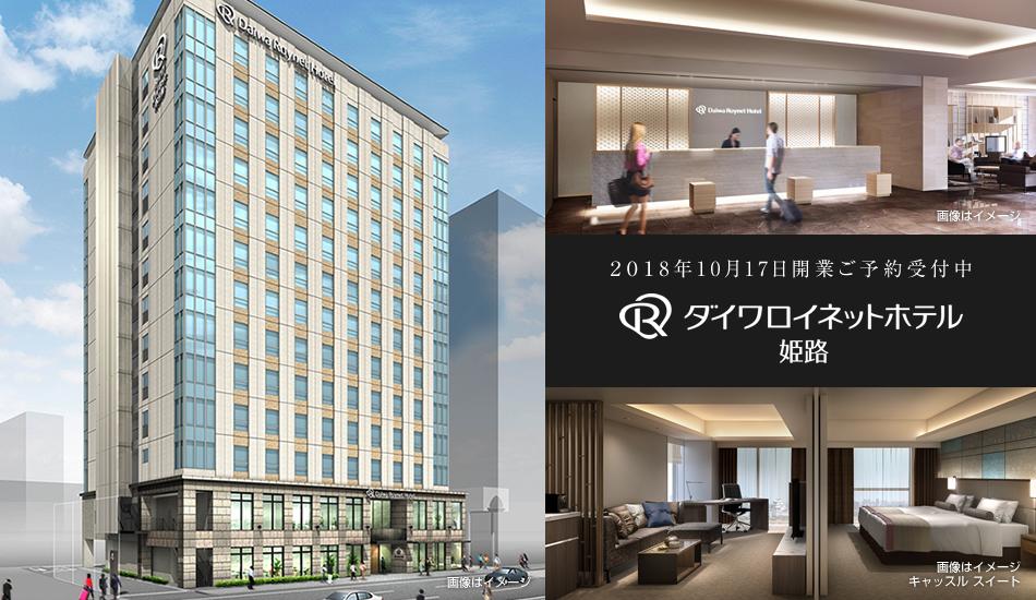 2018.10.17OPEN ダイワロイネットホテル姫路