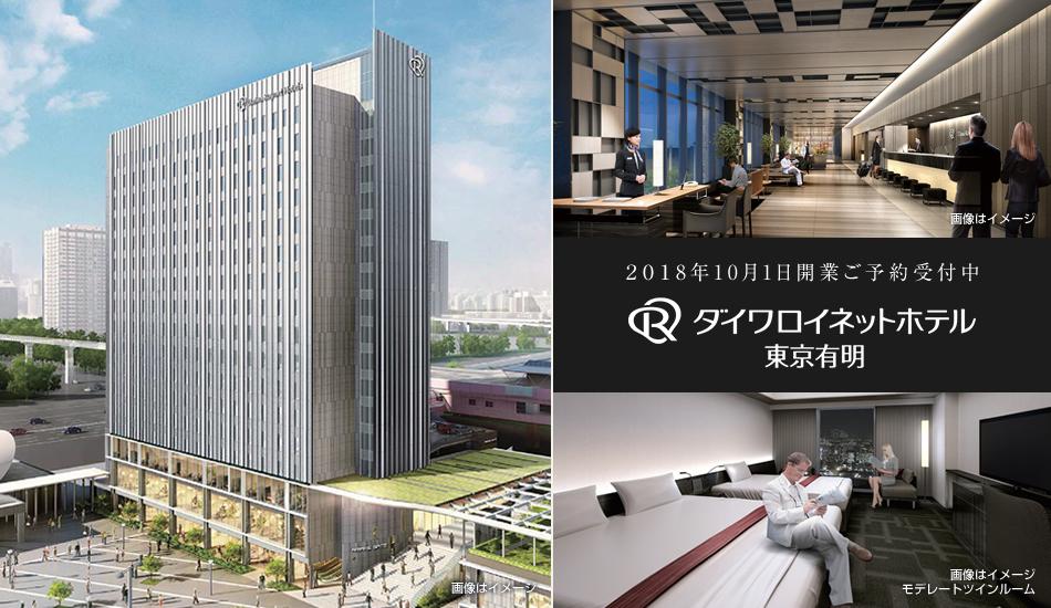 2018.10.01OPEN ダイワロイネットホテル東京有明