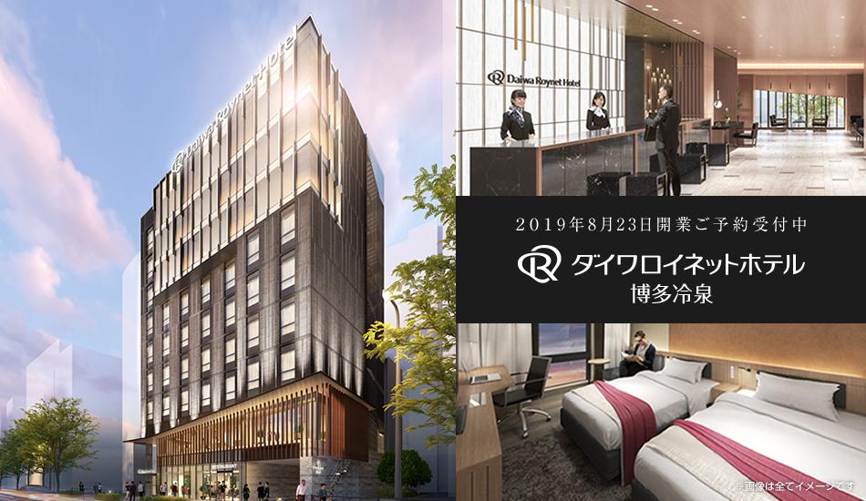 2019.8.23OPEN ダイワロイネットホテル博多冷泉