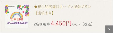 ★祝!50店舗目オープン記念プラン【素泊まり】