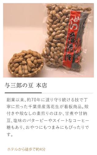 与三郎の豆 本店