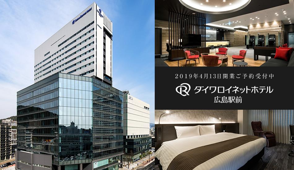 2019.4.13OPEN ダイワロイネットホテル広島駅前