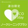 連泊の方へおすすめ エコプロジェクトで(四ツ橋店へリンク)