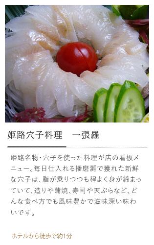 姫路穴子料理 一張羅