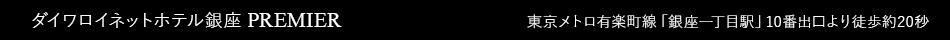 ダイワロイネット銀座