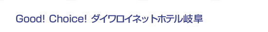 Good! Choice! ダイワロイネットホテル岐阜