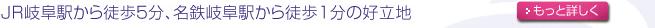 JR岐阜駅から徒歩5分、名鉄岐阜駅から徒歩1分