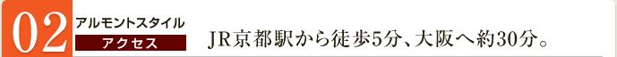 02 アルモントスタイル アクセス JR京都駅から徒歩5分、大阪へ約30分。