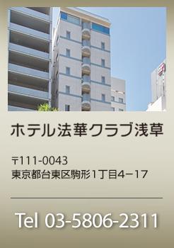 ホテル法華クラブ浅草インフォメーション 03-5806-2311