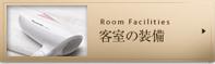 客室の装備