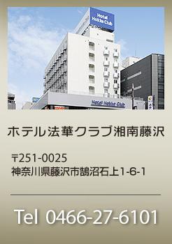 ホテル法華クラブ湘南藤沢 0466-27-6101