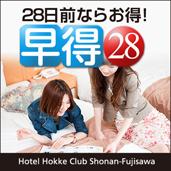 室数限定☆早期得割28プラン☆(28日前までOK!)